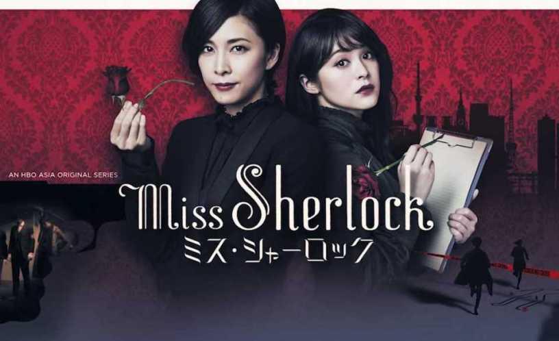 Miss Sherlock 1x01 y 1x02 Espa&ntildeol Disponible